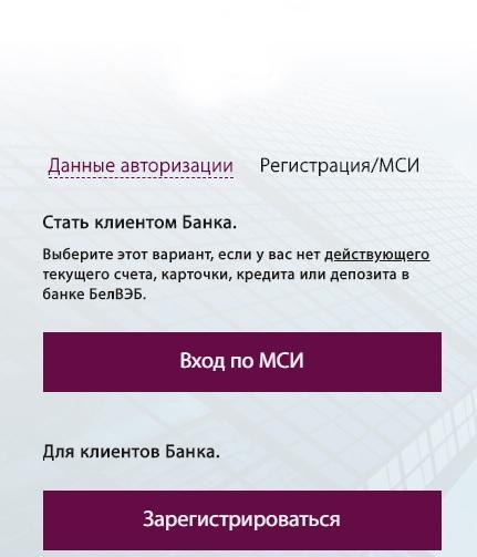 Регистрация в банке БелВЭБ