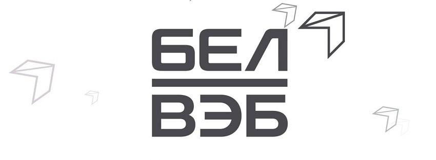 Логотип банка БелВЭБ