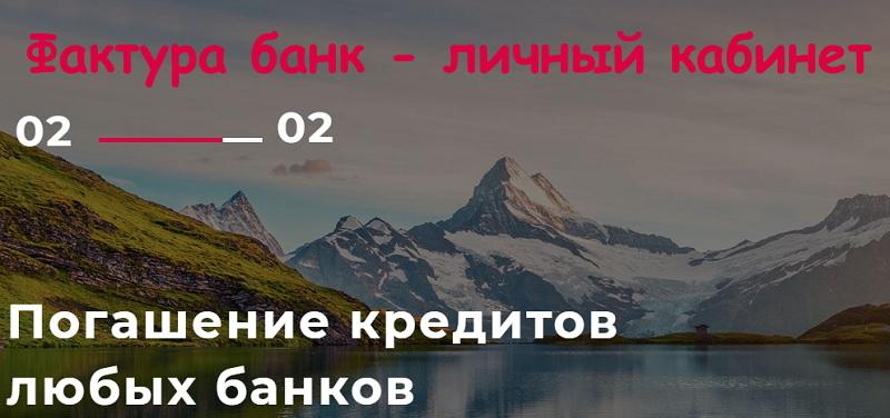 Faktura.ru банк