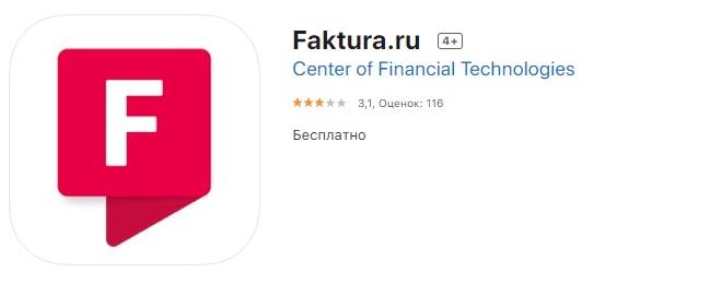 Фактура.ру приложение банк