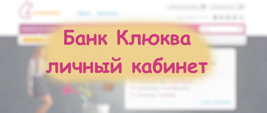 Логотип банк Клюква