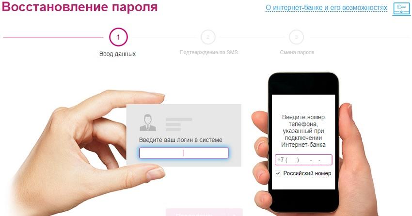 Восстановления пароля для аккаунта банка Клюква