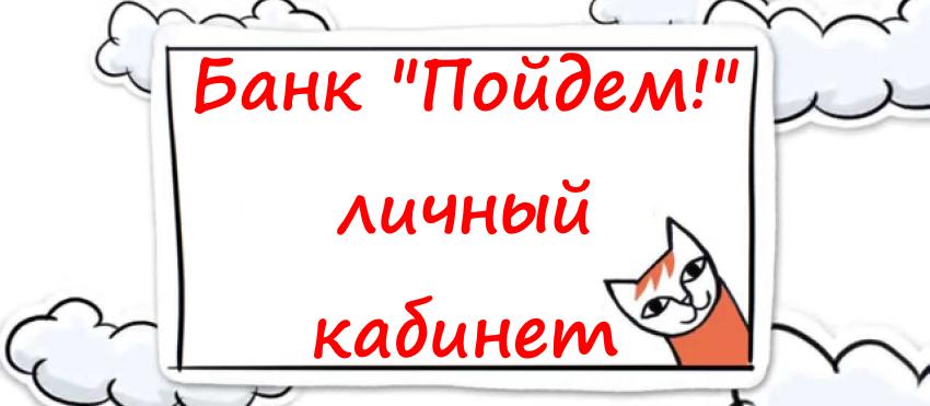 """Логотип банка """"Пойдем!"""""""