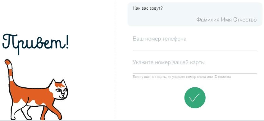 """Регистрация личного кабинета банка """"Пойдем!"""""""