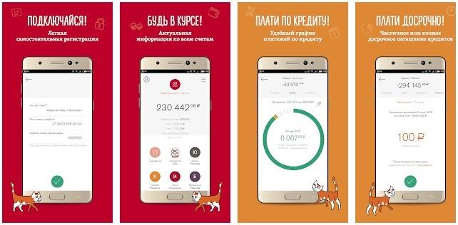 """Мобильное приложение банка """"Пойдем!"""""""