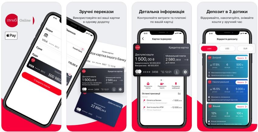 Мобильное приложение ПУМБ