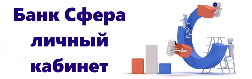 Логотип банка Сфера