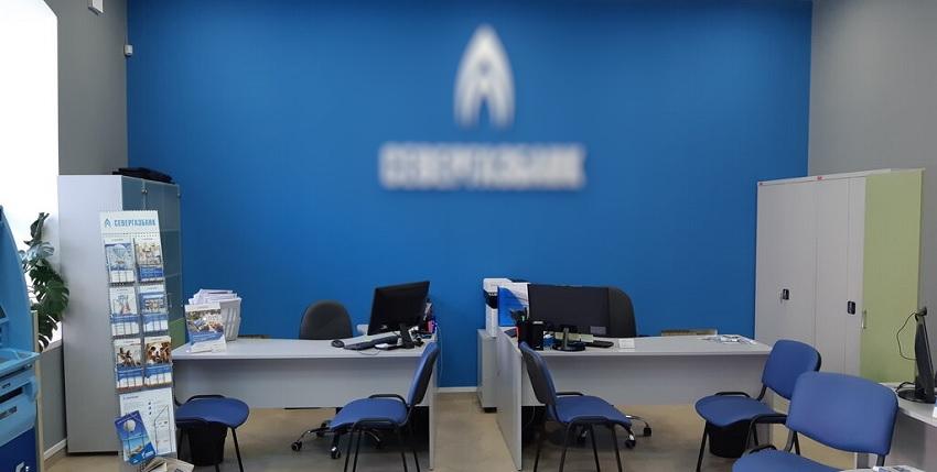 Офис Севергазбанка
