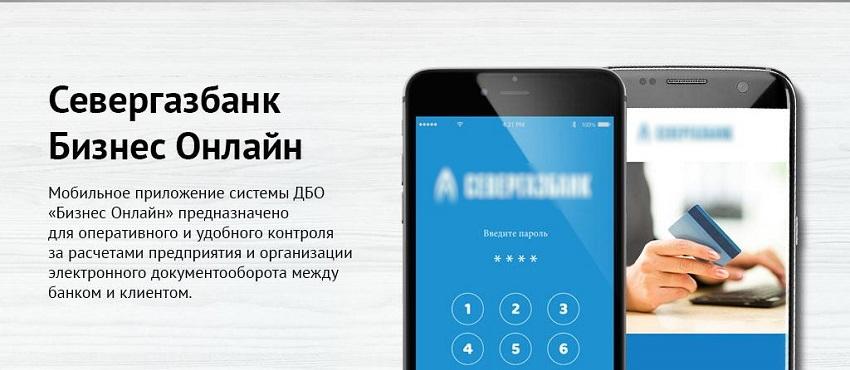 Мобильное приложение Севергазбанка
