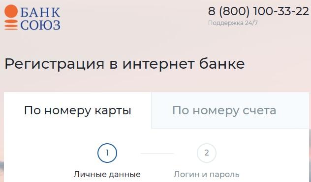 Регистрация аккаунта в банке Союз