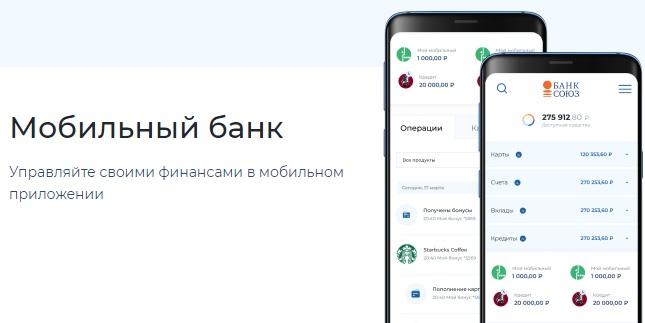 Мобильный банк Союз