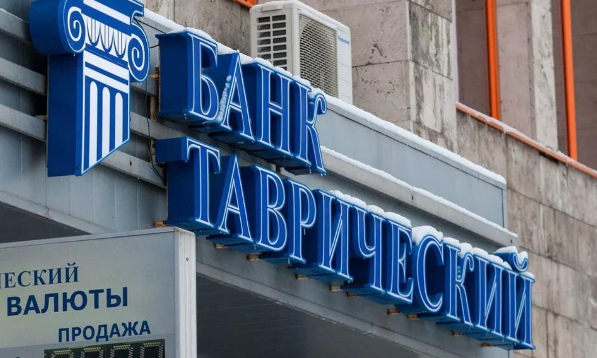 Офис банка Таврический