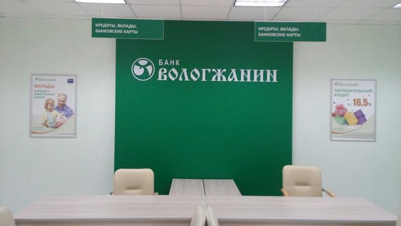 Офис банка Вологжанин