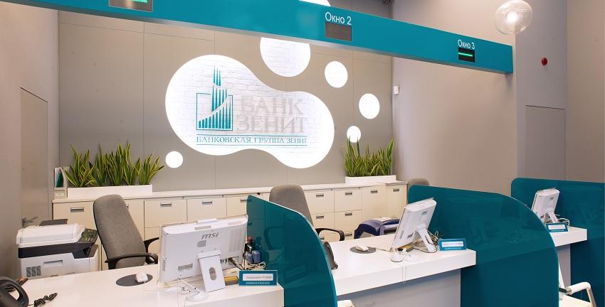Офис банка Зенит