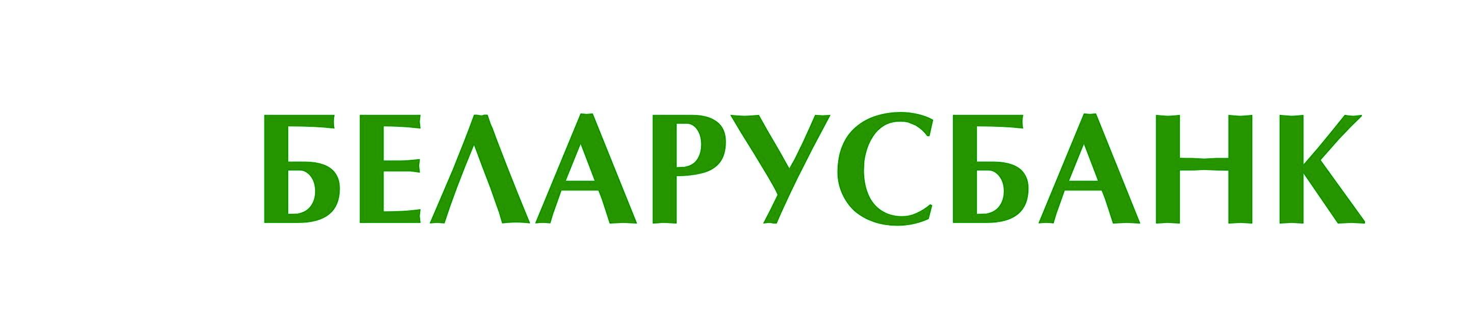 Беларусбанк логотип