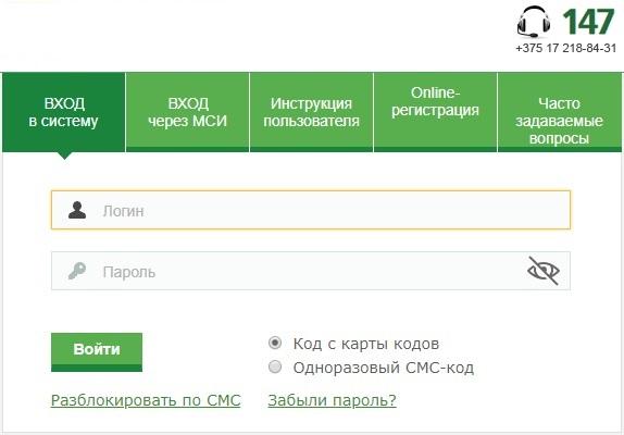 Вход в личный кабинет Беларусбанк