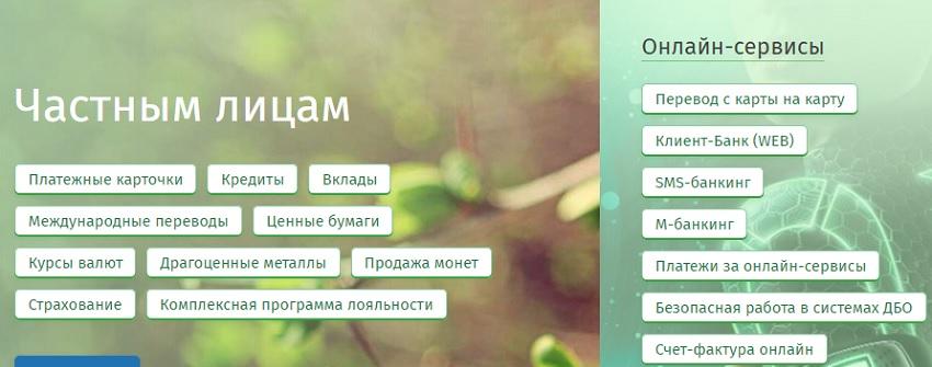 Возможности Беларусбанка