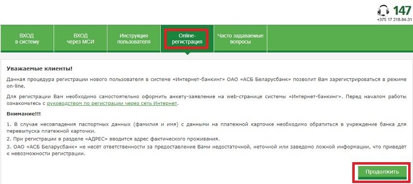 Онлайн регистрация в Беларусбанке