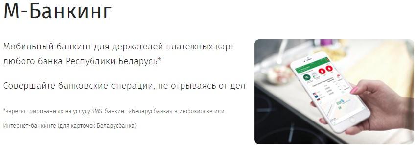 Мобильное приложение Беларусбанка