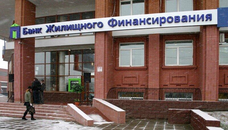 Офис банка БЖФ