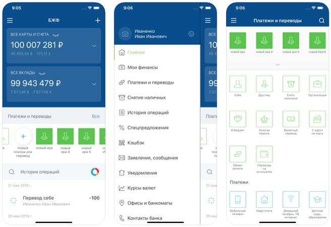 Мобильное приложение банка БЖФ