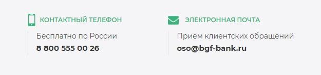 Контакты БЖФ банка