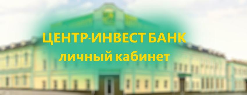 Логотип Центр Инвест банка