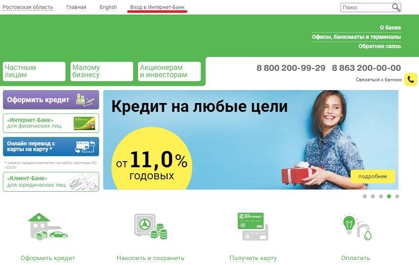 Официальный сайт Центр Инвест банка