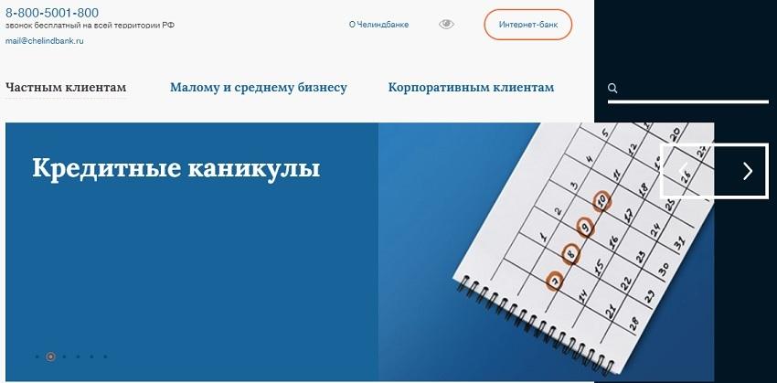Официальный сайт Челиндбанк