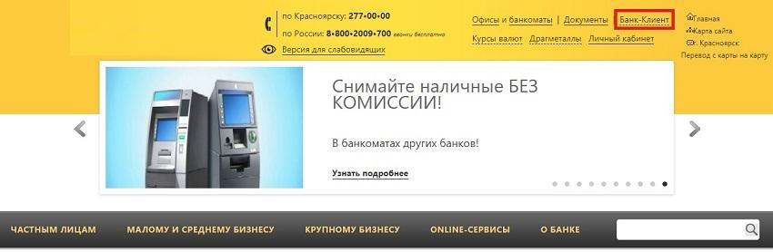 Енисейский объединённый банк официальный сайт