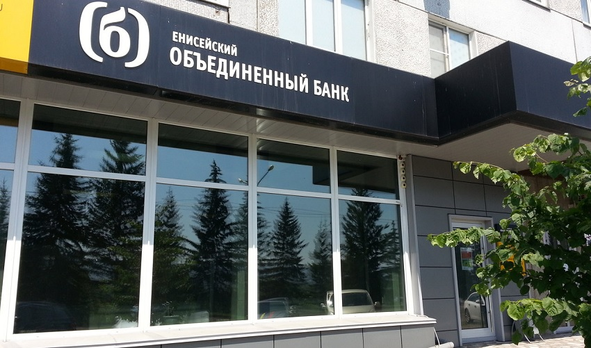 Офис Енисейского объединенного банка