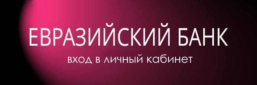 Логотип Евразийский банк