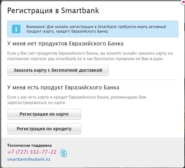 Регистрация в Евразийском банке