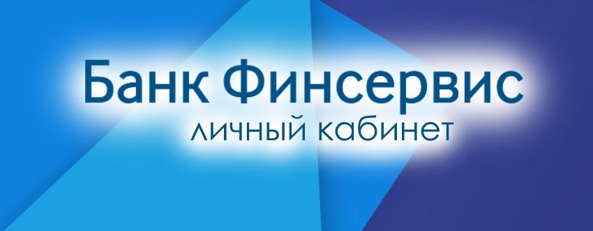 Логотип банка Финсервис
