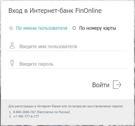 Форма для входа в личный кабинет Финсервис банка