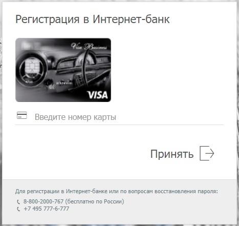 Регистрация в интернет банке Финсервис