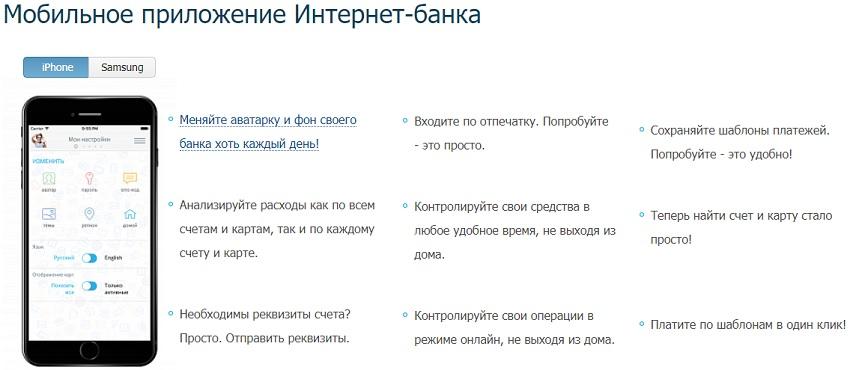 Мобильное приложение Финсервис банка