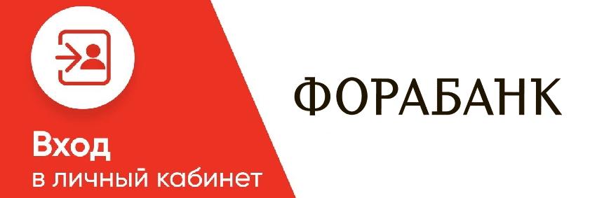 Фора банк логотип