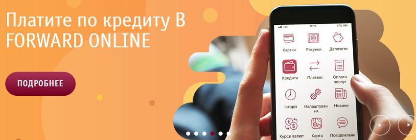 Мобильное приложение Форвард Банк