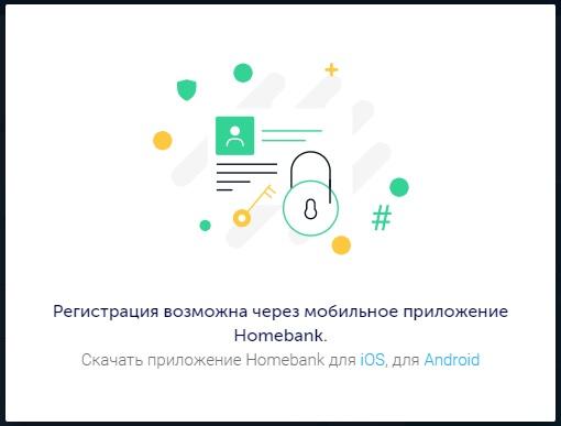 Регистрация кабинета для Халык Банка