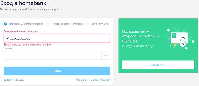 Вход в личный кабинет Народного банка Казахстана