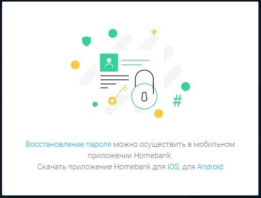 Восстановления пароля для входа в Халык банк