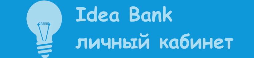 Логотип Идея банка