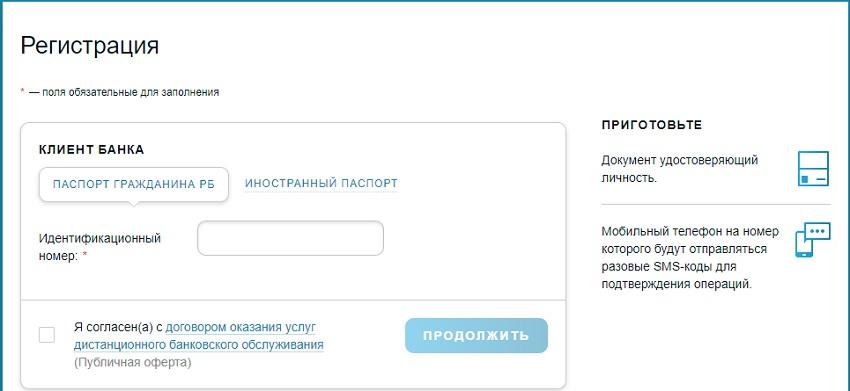 Регистрация кабинета в Идея Банке