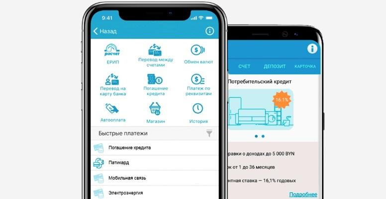 Мобильное приложение Идея Банк