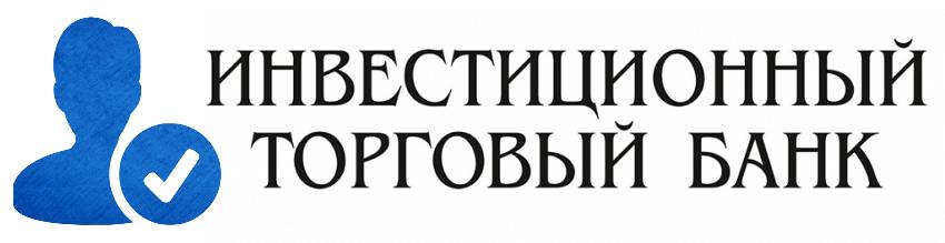 Инвестиционный торговый банк