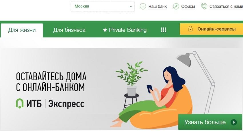 Официальный сайт ИТБ банка