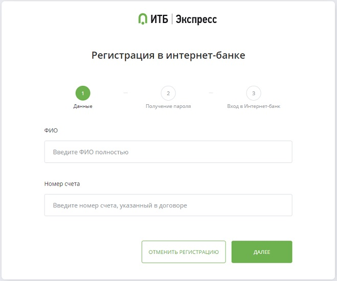 Регистрация на сайте ИТБ банка
