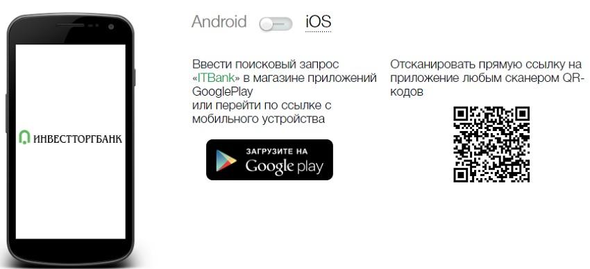Мобильное приложение ИТБ банка
