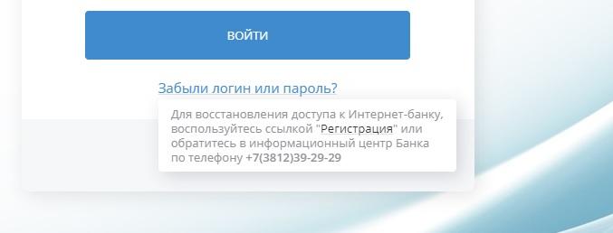Способ восстановления пароля для кабинета ИТ Банка